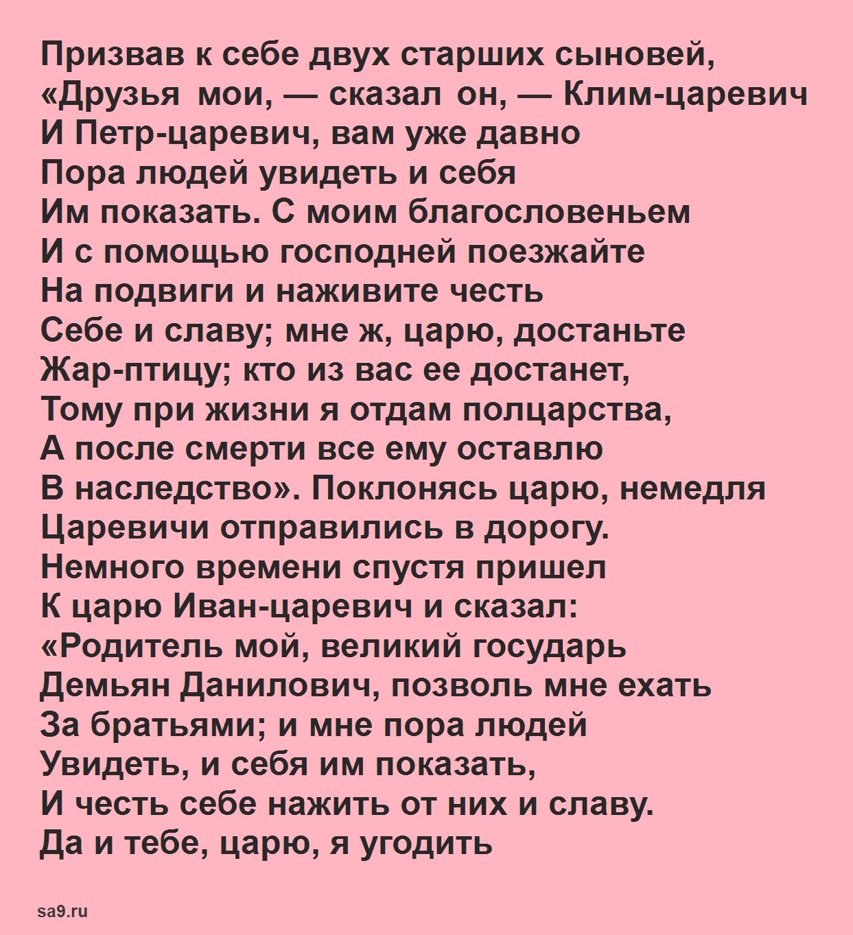 Иван царевич и серый волк, читать полностью