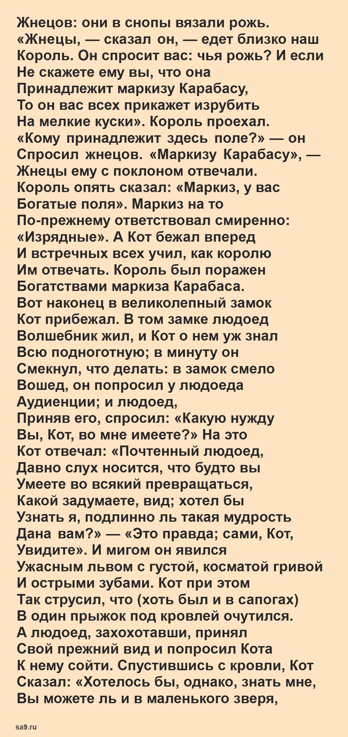 Жуковский 'Кот в сапогах'