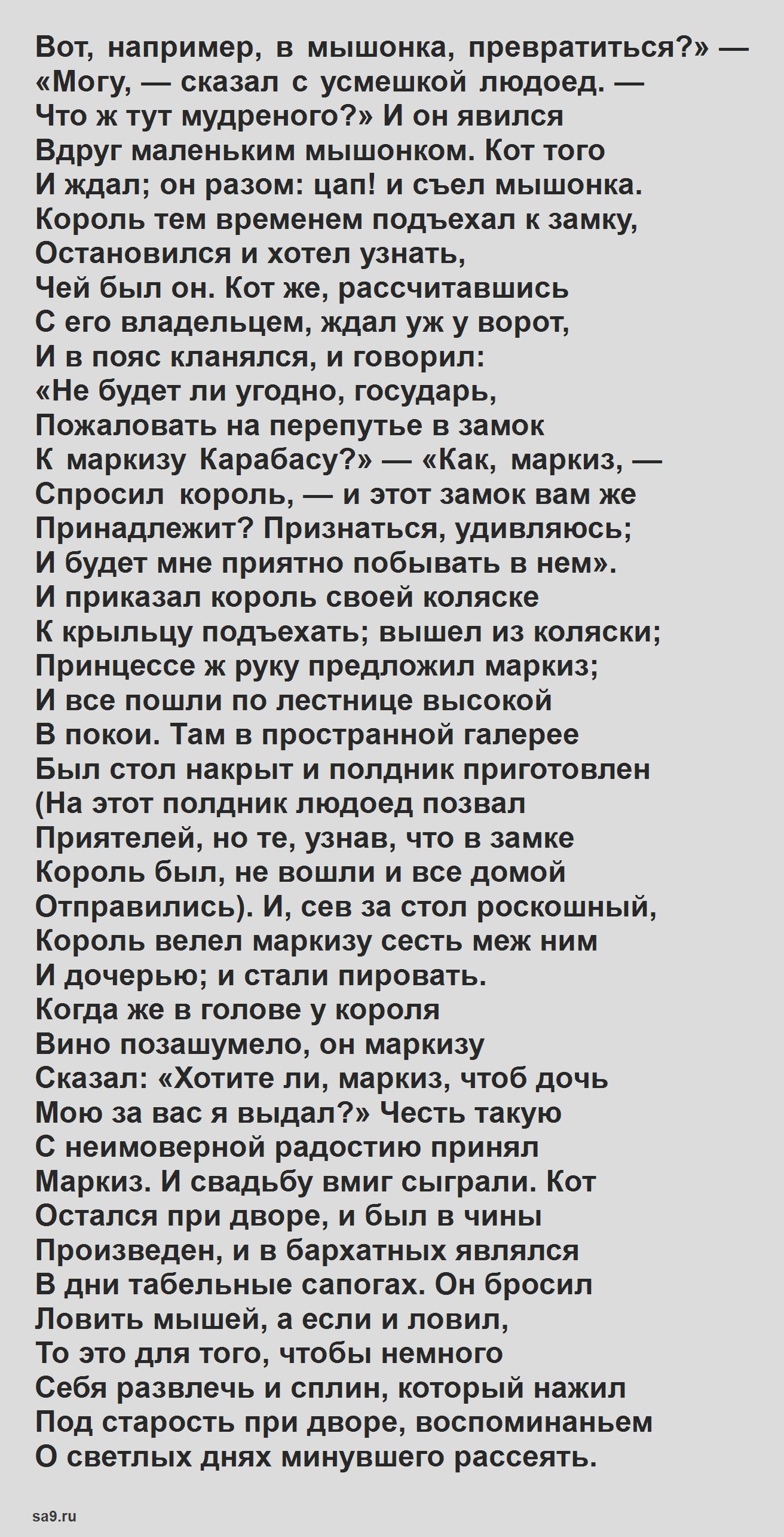 Сказка Жуковского 'Кот в сапогах', полностью