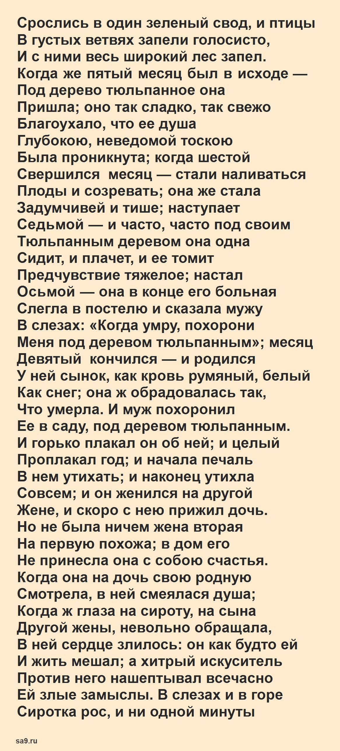 Жуковский сказка - Тюльпанное дерево
