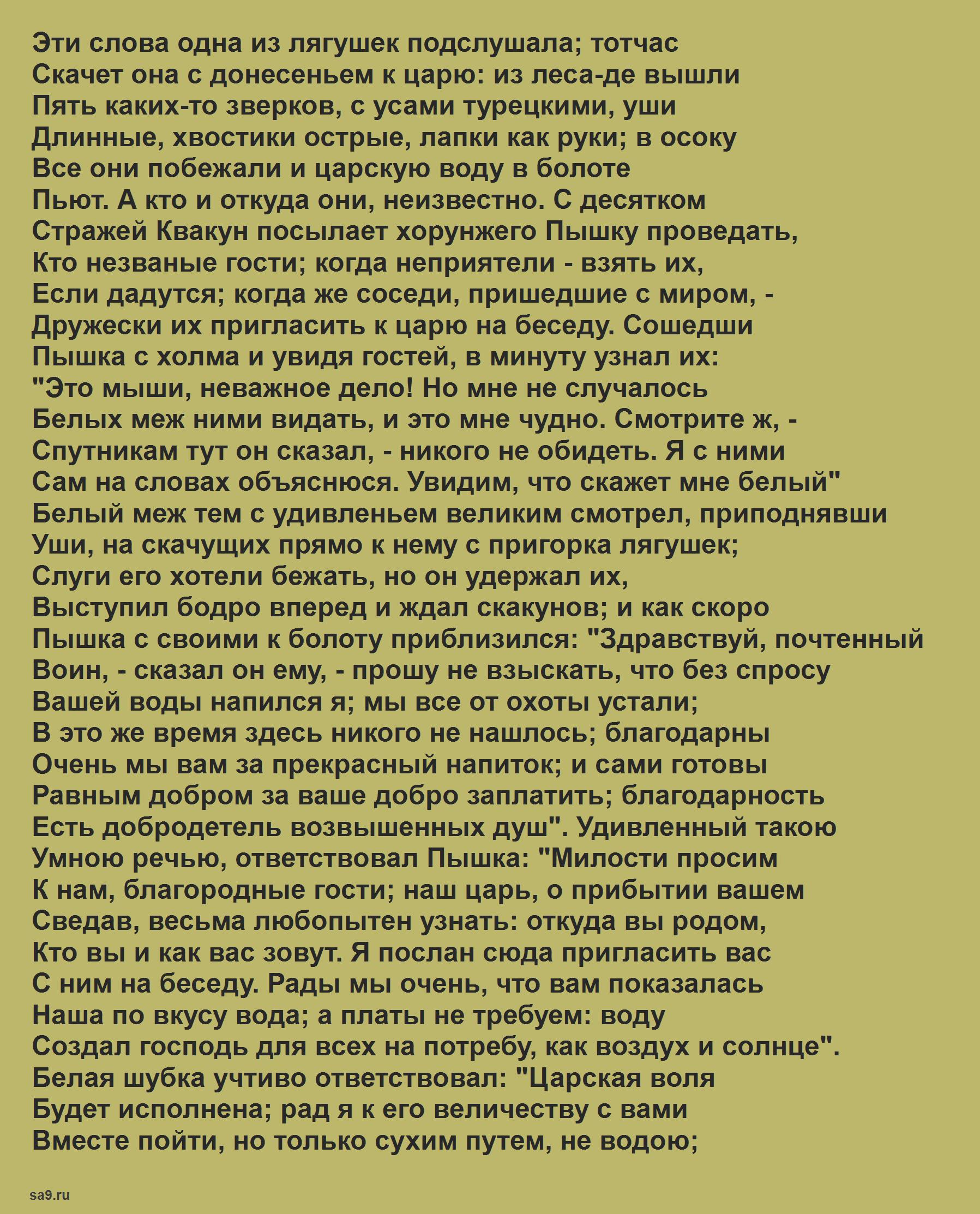 Жуковский - Война мышей и лягушек