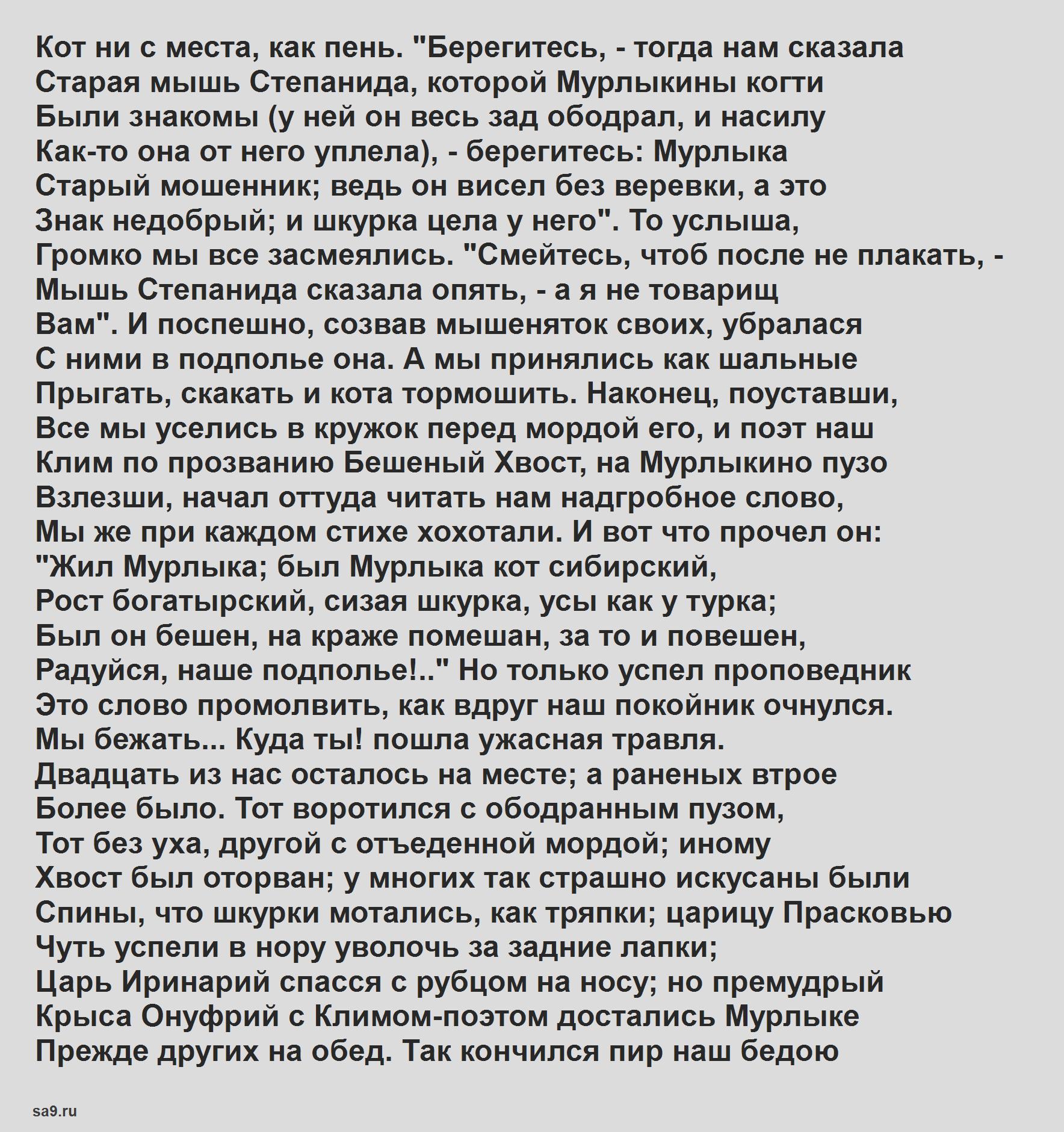 Жуковский - Война мышей и лягушек, читать полностью