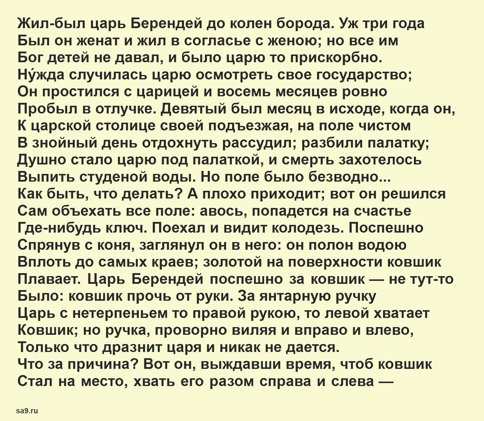 Сказка - О царе Берендее