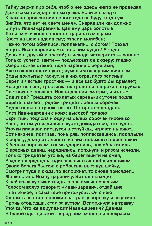 Жуковский сказка - О царе Берендее для детей, читать полностью