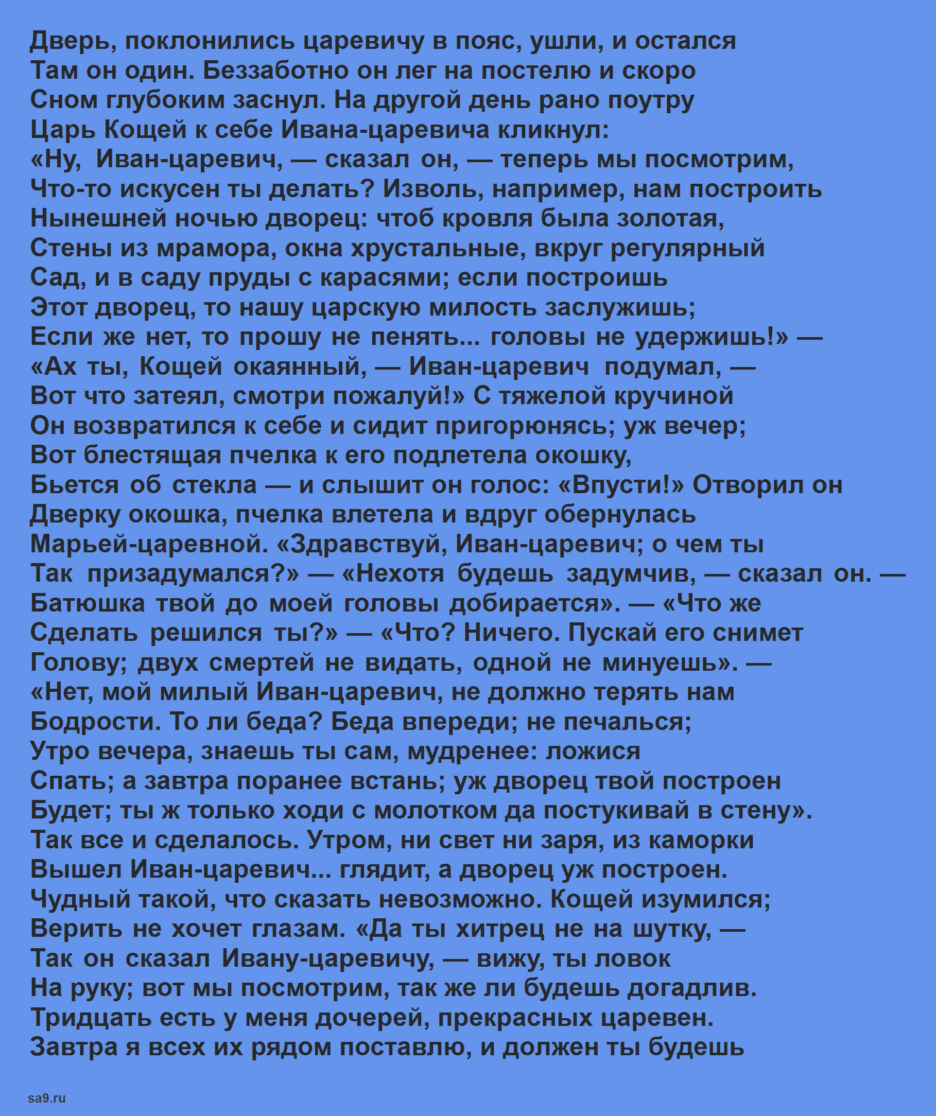 Сказка - О царе Берендее, читать полностью
