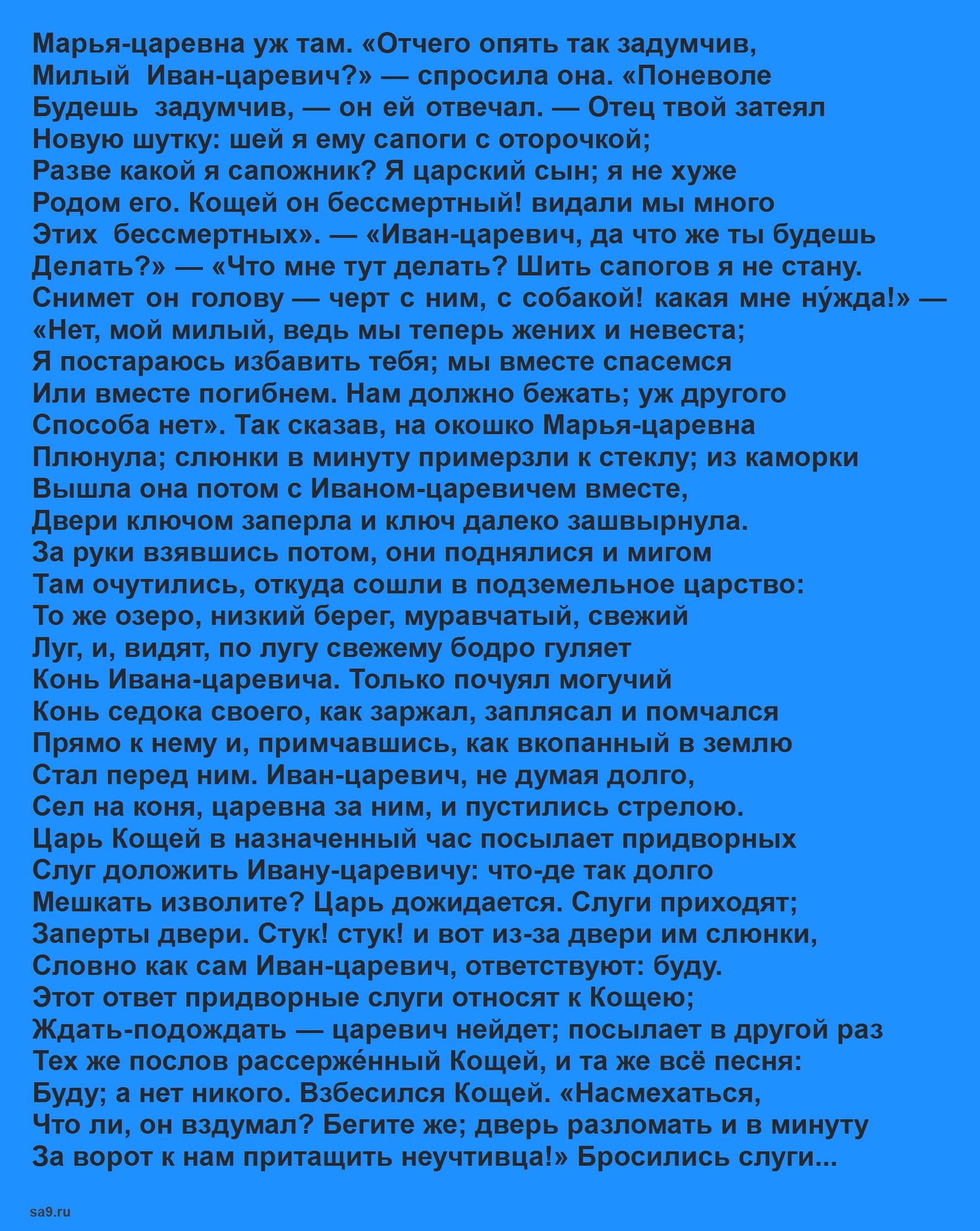 Жуковский сказка - О царе Берендее