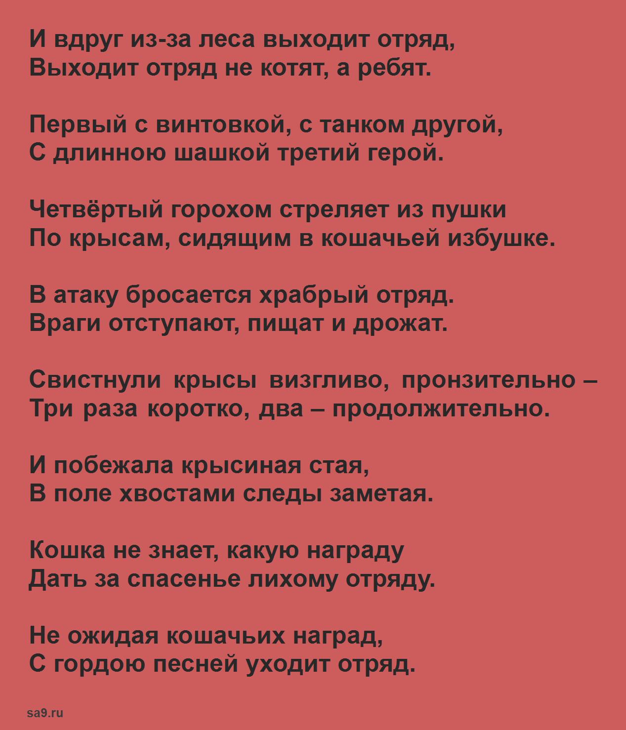 Введенский 'О четырех котятах и четырех ребятах'