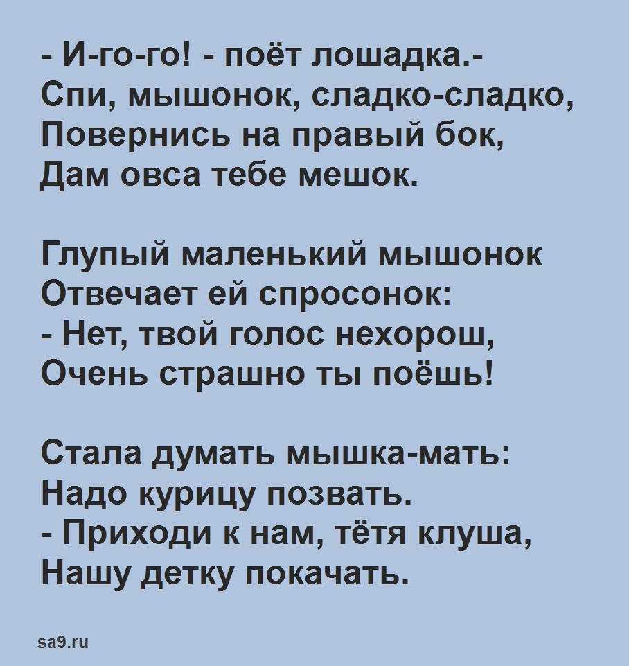 Сказка О глупом мышонке, текст читать полностью