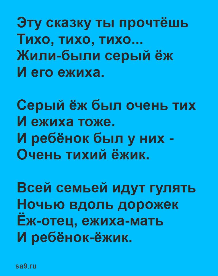 Тихая сказка, Самуил Маршак