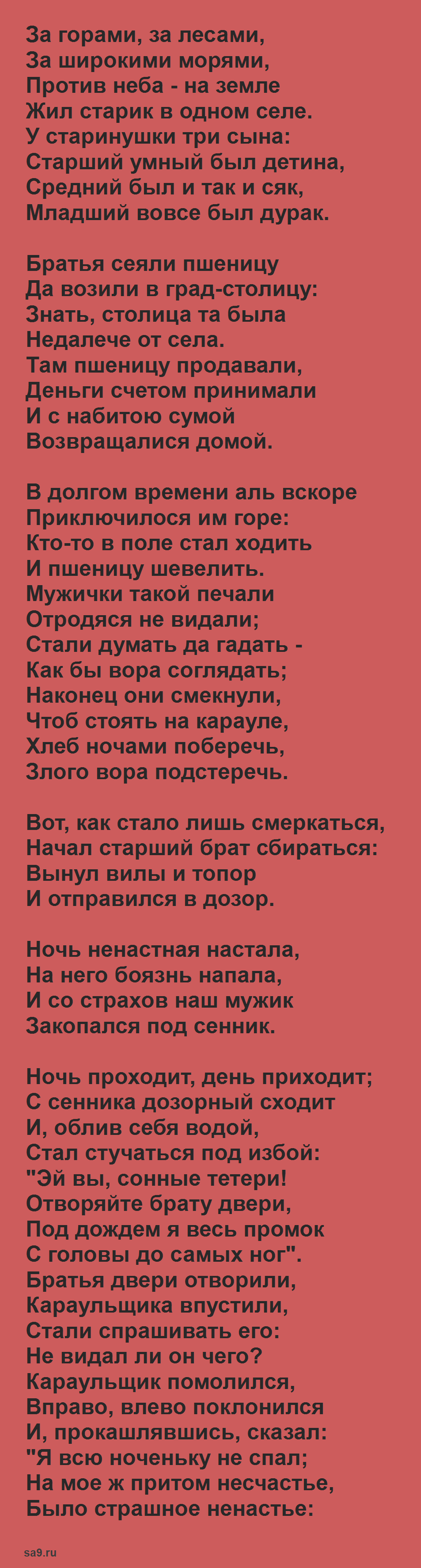Конек-Горбунок, сказка для детей