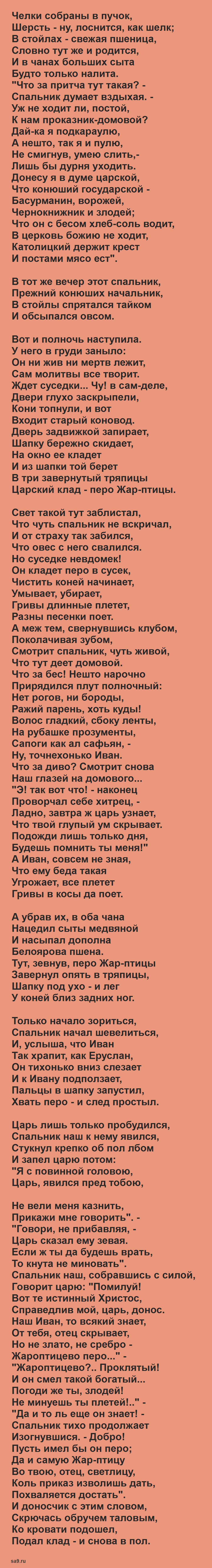 Ершов сказка 'Конек-Горбунок'