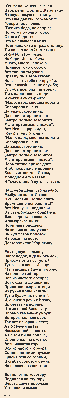 Сказка 'Конек-Горбунок'