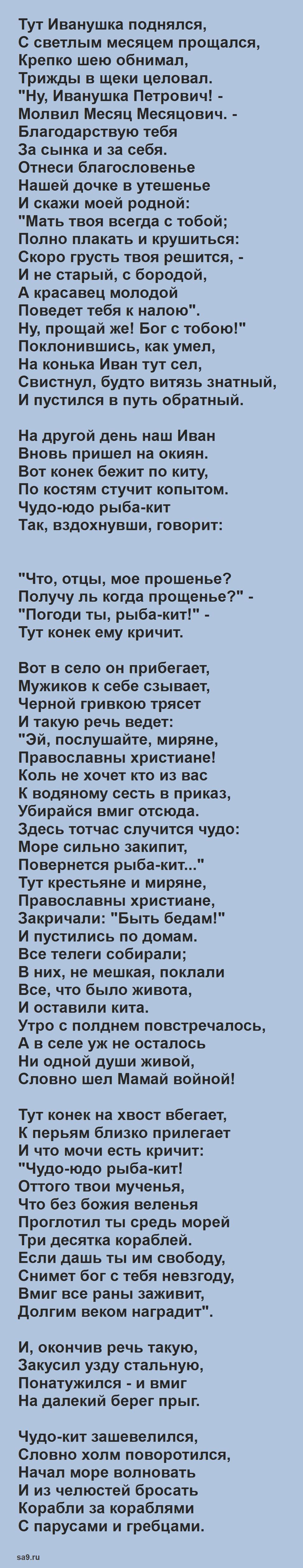 'Конек-Горбунок' сказка