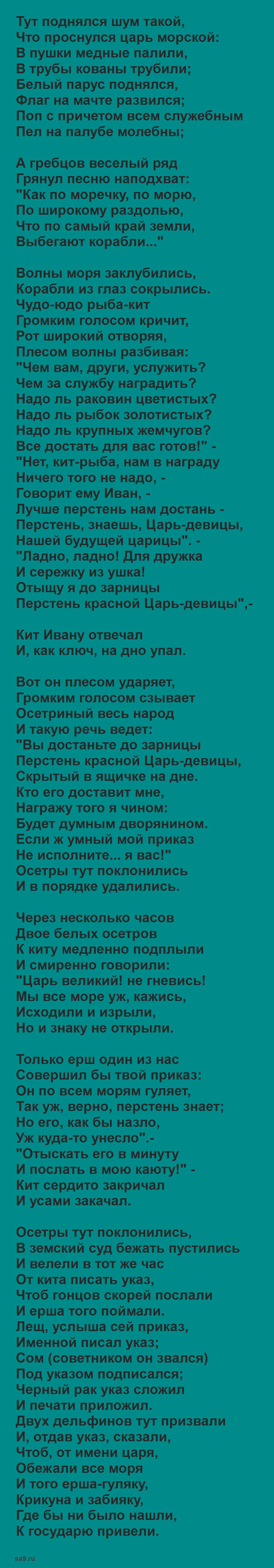'Конек-Горбунок', читать сказку полностью