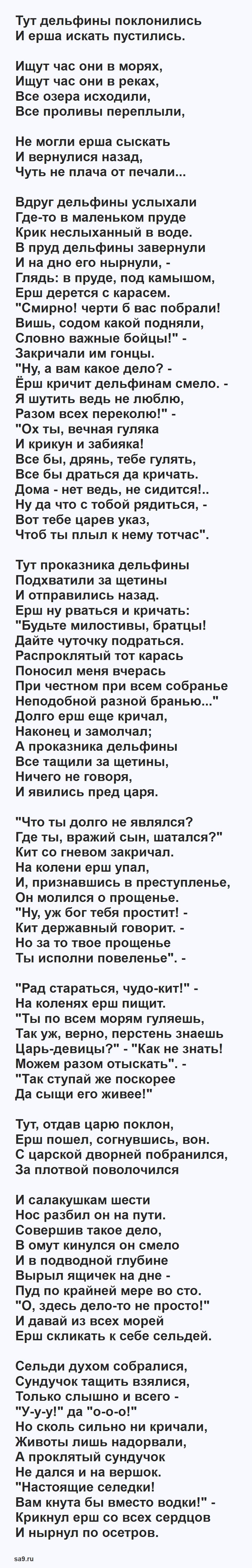 Читаем сказку 'Конек-Горбунок'