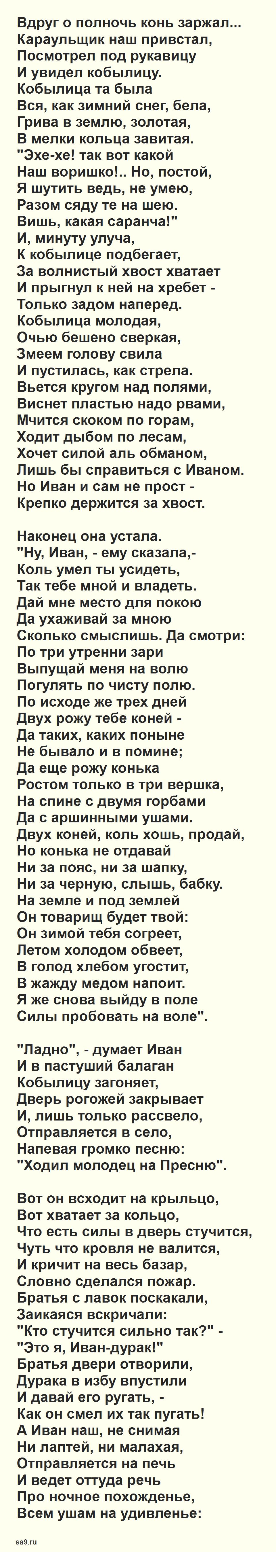 Читаем 'Конек-Горбунок'