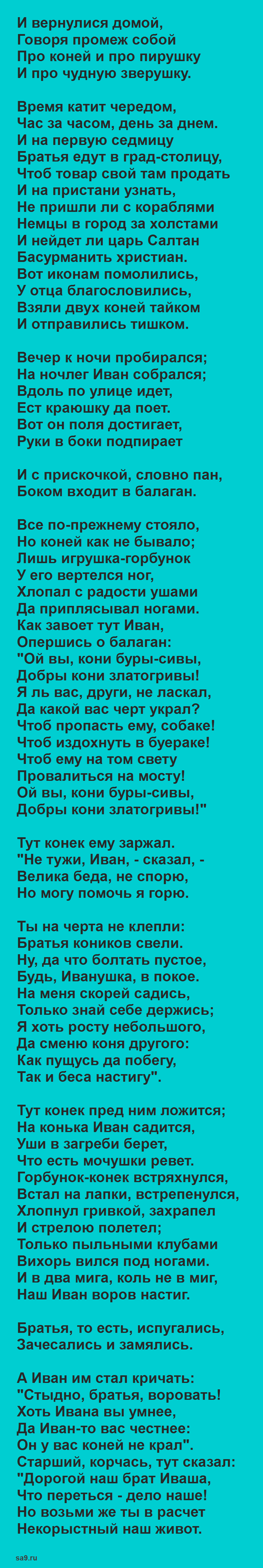 'Конек-Горбунок' читать сказку полностью