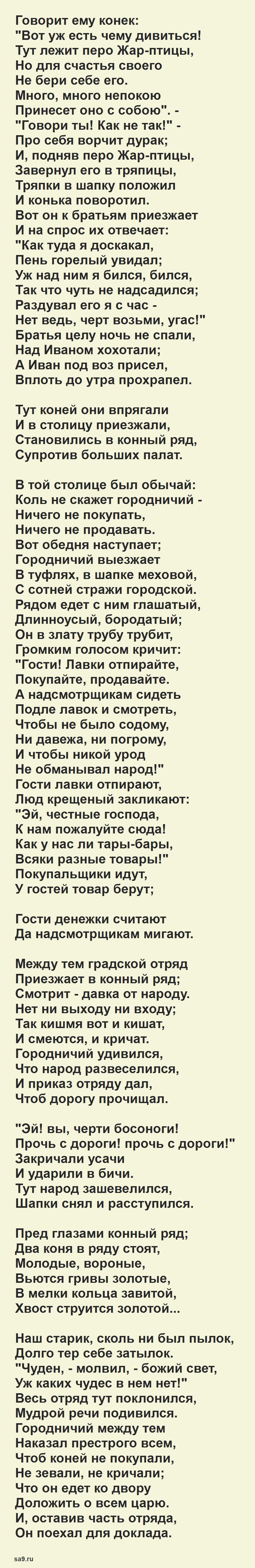 Ершов 'Конек-Горбунок', сказка для детей