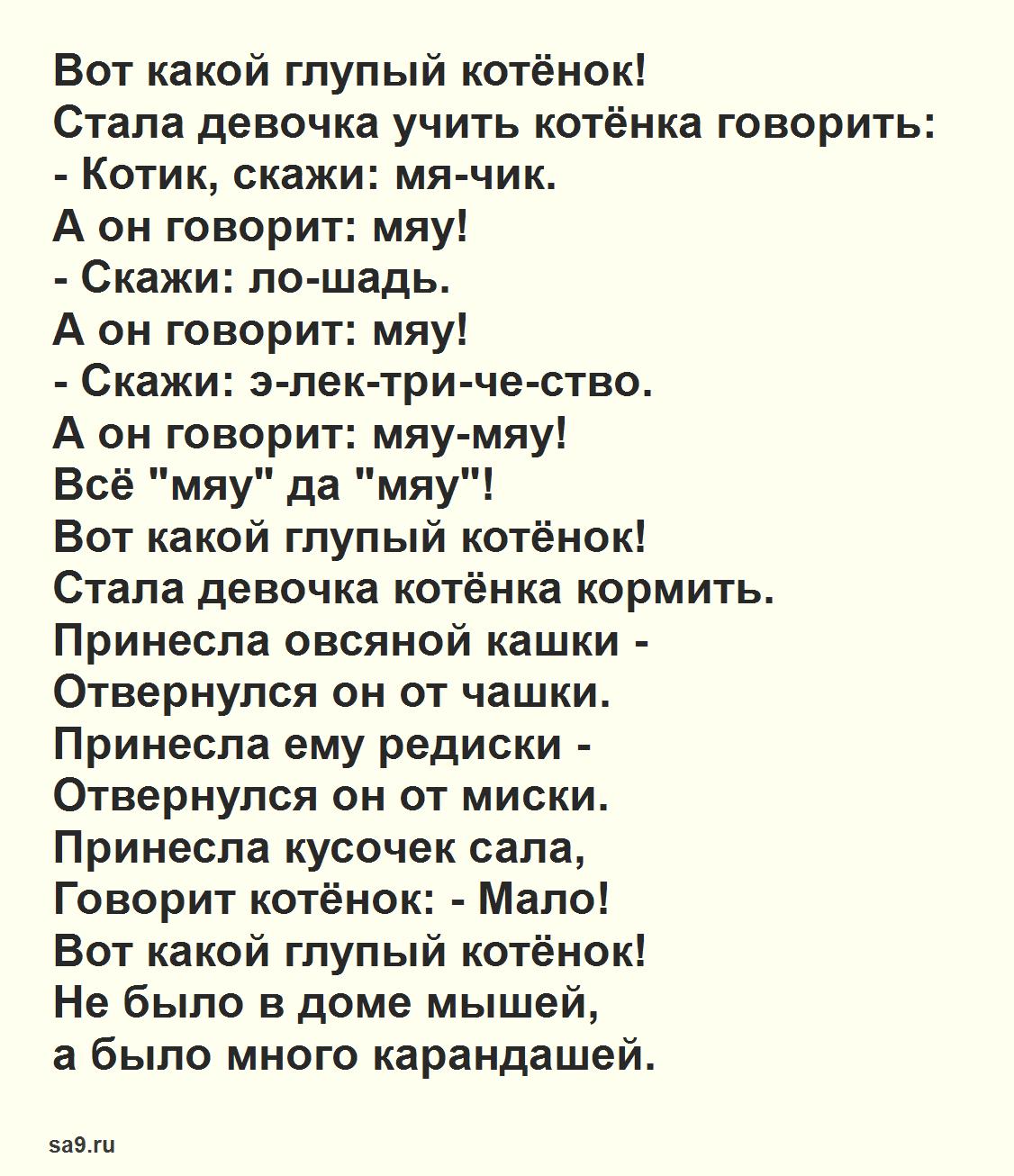 Стих Усатый полосатый, для детей