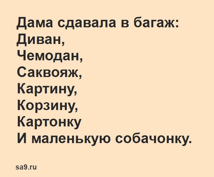 Стих 'Багаж', Маршак