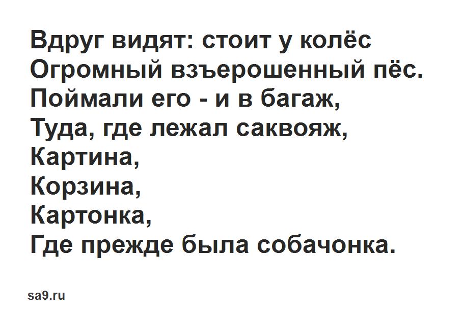 Самуил Маршак, стих 'Багаж', читать полностью
