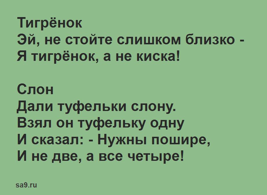 'Детки в клетке', стихи Маршака