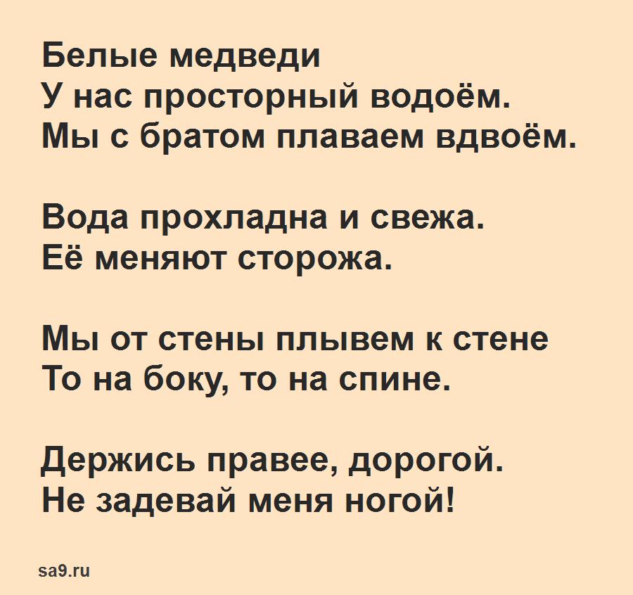 Стихи для детей 'Детки в клетке', Самуил Маршак