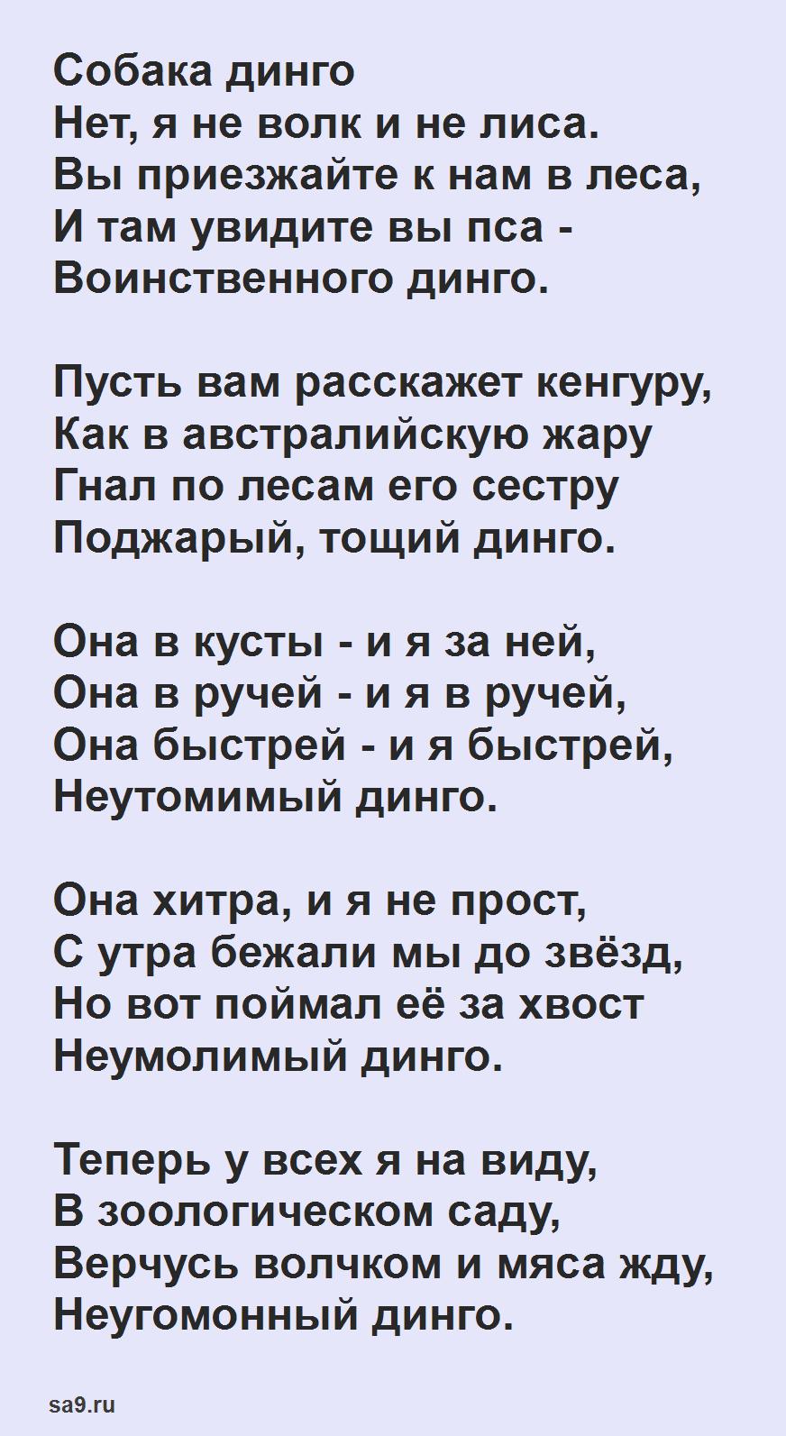 Стихи 'Детки в клетке', Самуил Маршак