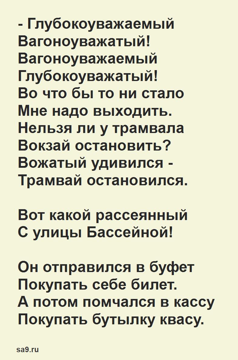 Стих 'Вот такой рассеянный', читать полностью