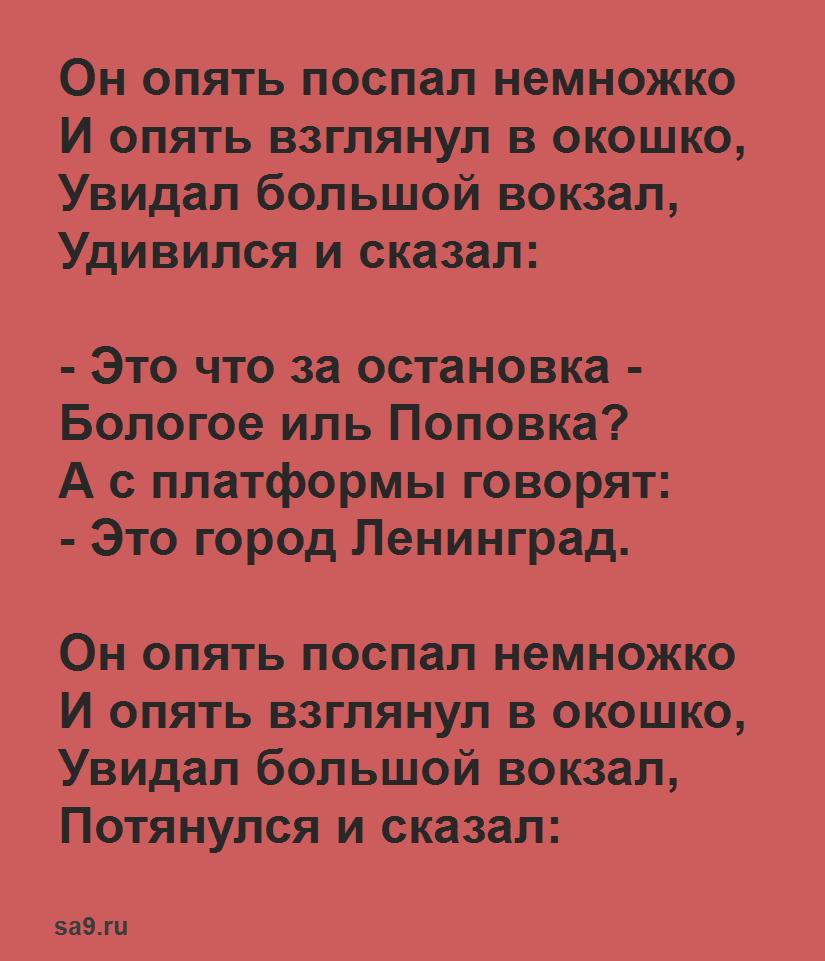 Стих 'Вот такой рассеянный', Самуил Маршак