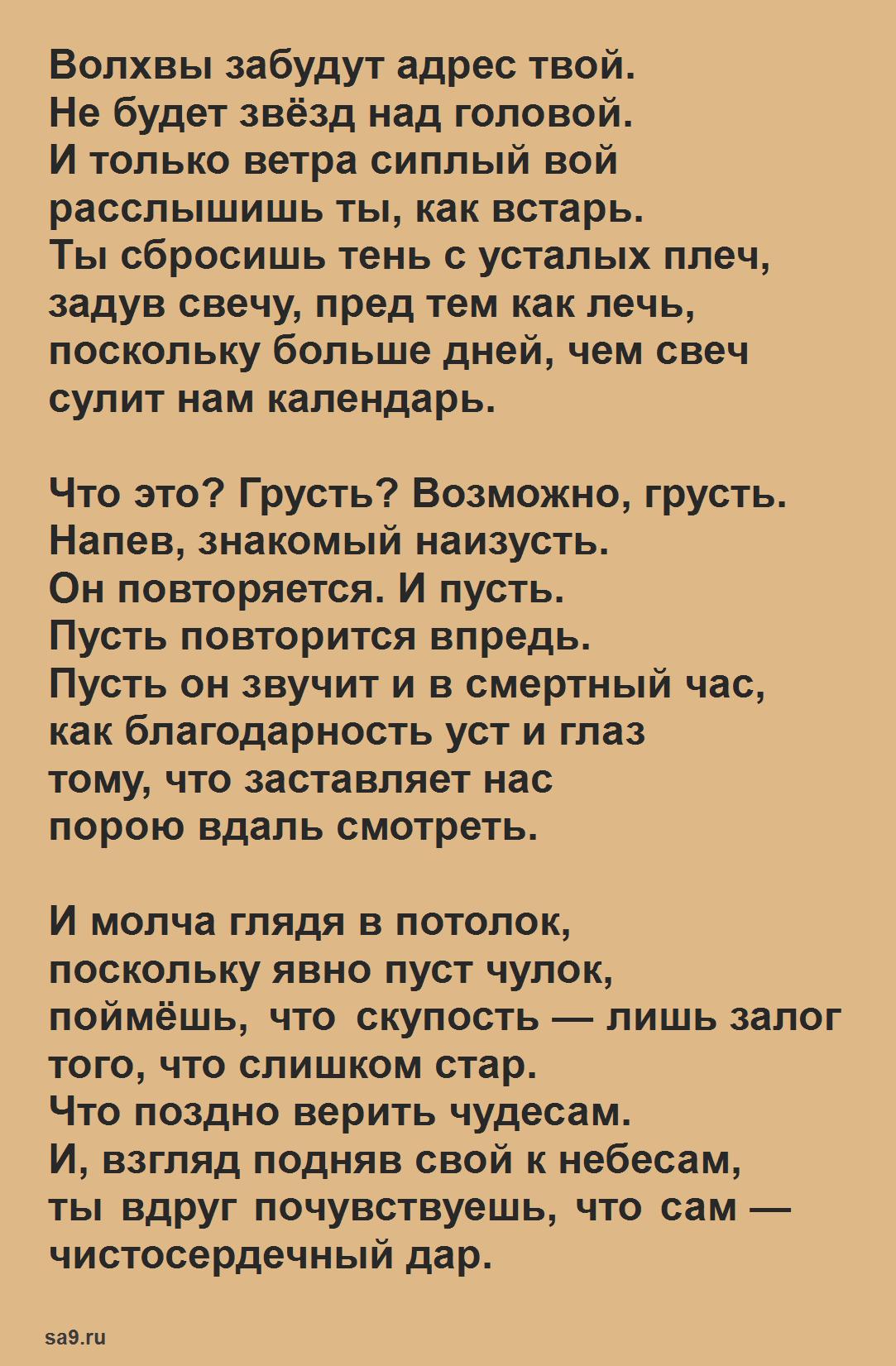 Бродский известные стихи - 1 января 1965 года