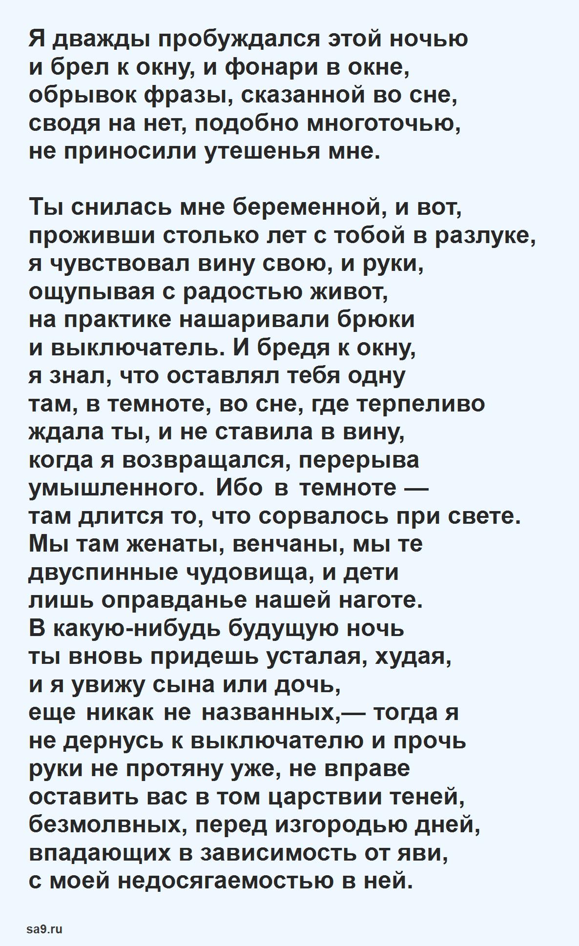Бродский стихи любимой - Любовь