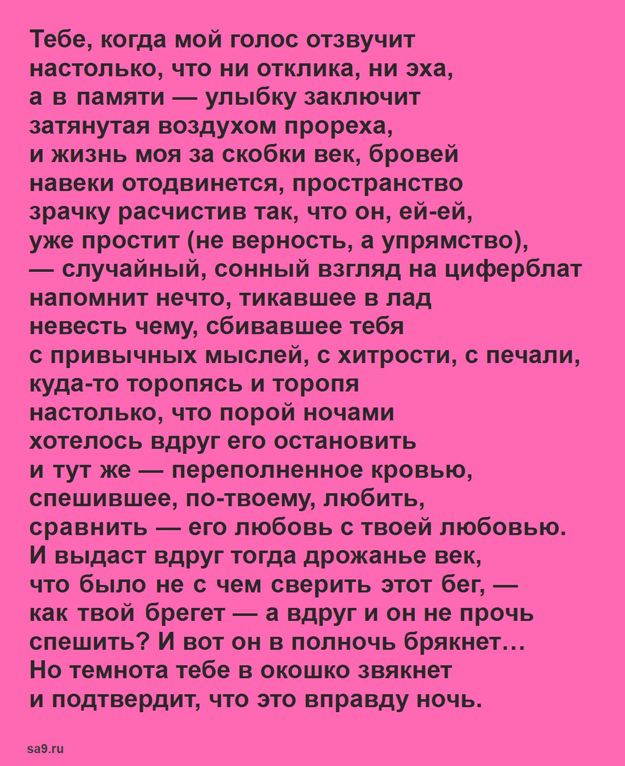 Бродский лучшие стихи о любви - Тебе, когда мой голос отзвучит