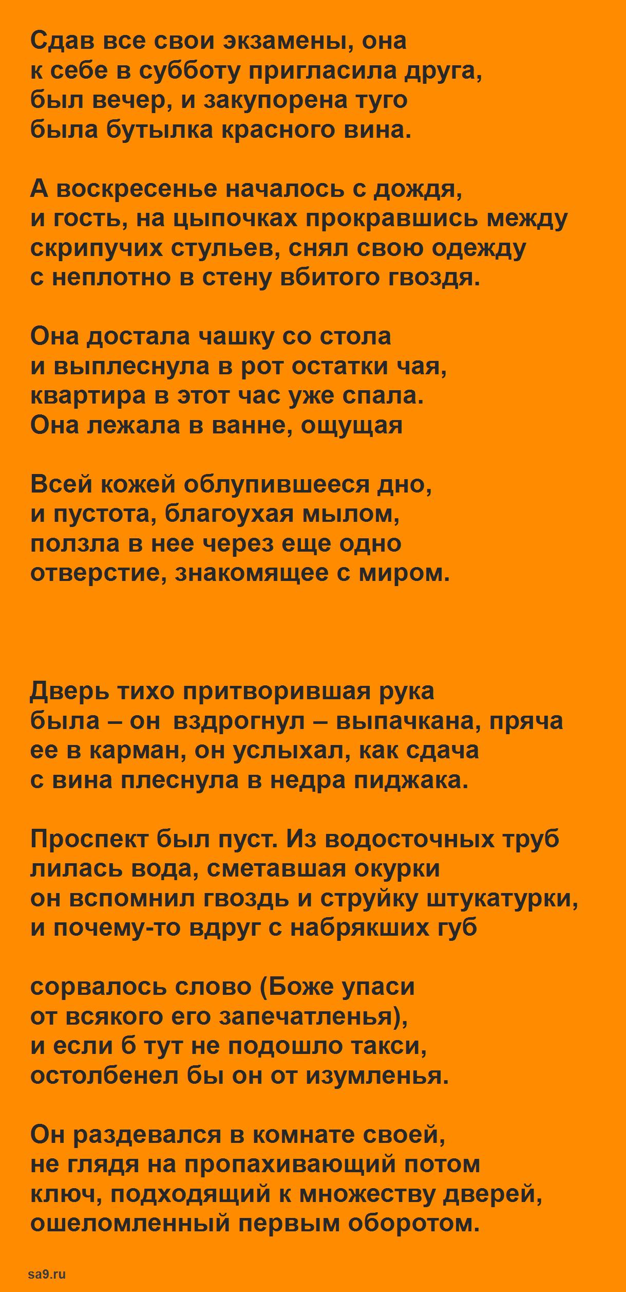 Бродский стихи о любви - Дебют