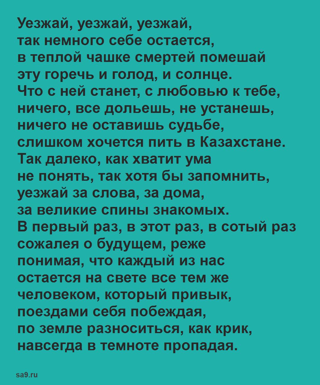 Читать лучшие стихи Бродского - Уезжай