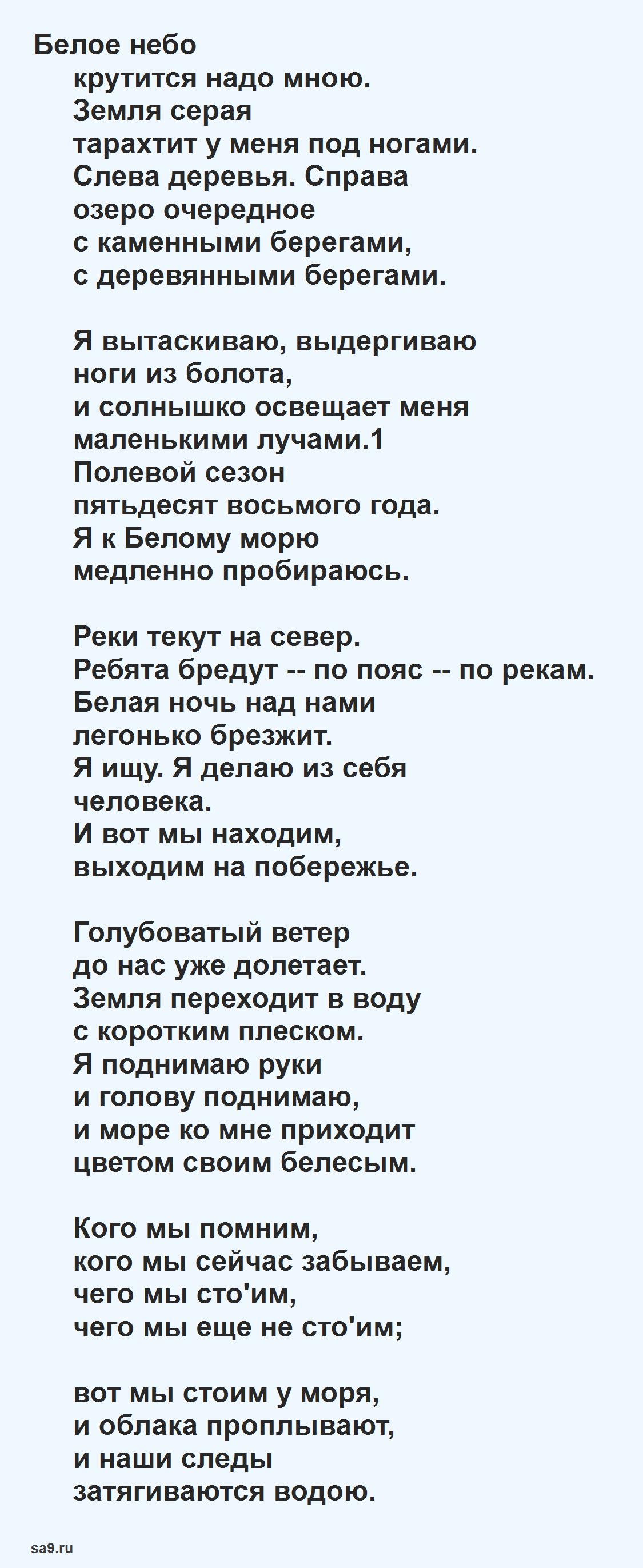 Песни на стихи Бродского - Воспоминания
