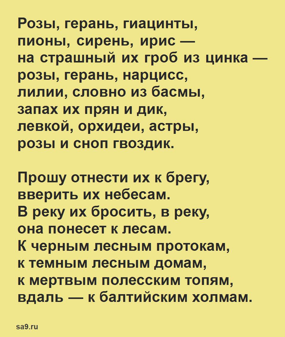 Иосиф Бродский стихи о любви - Легкие розы, герань, гиацинты