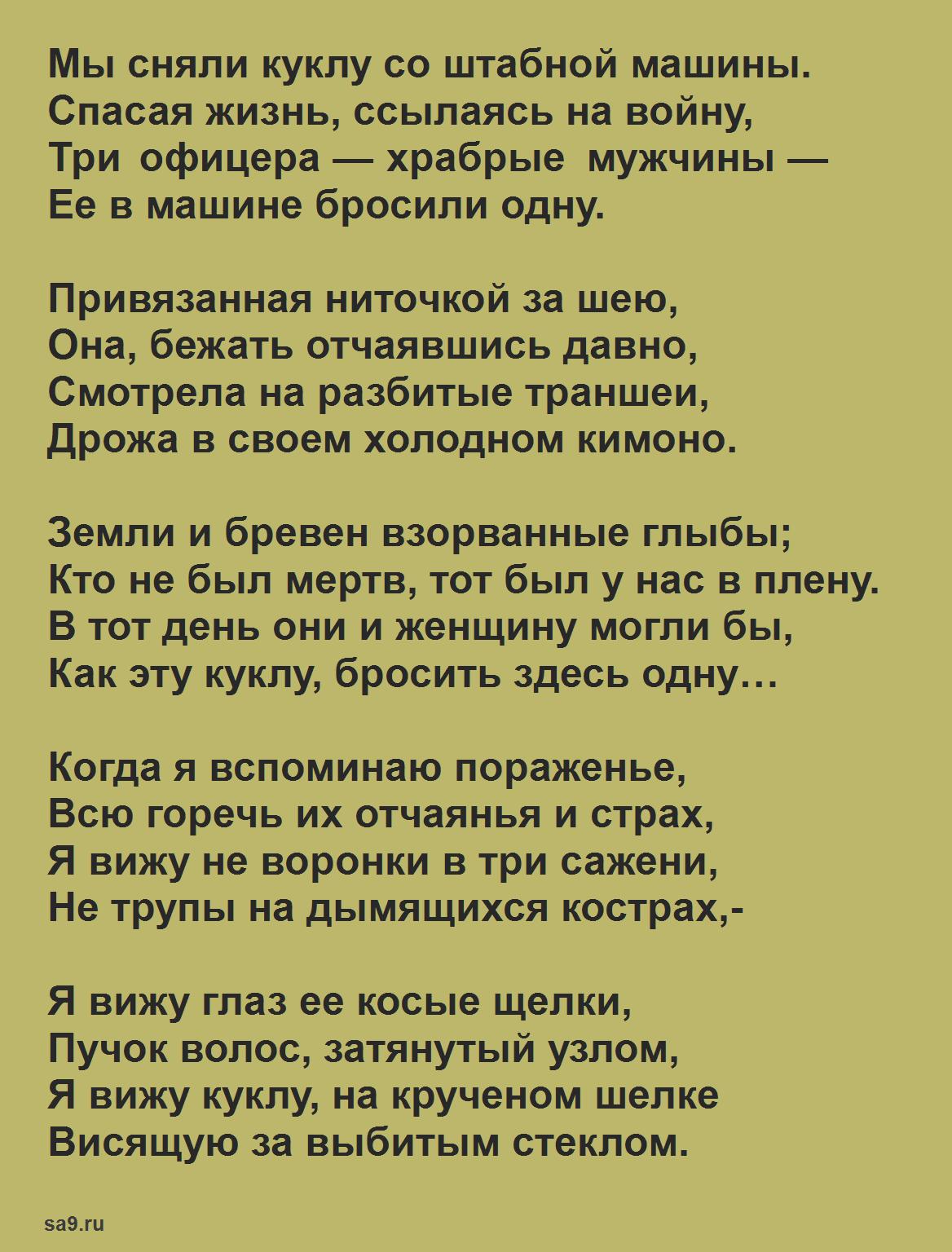 Читать короткие стихи Симонова - Кукла