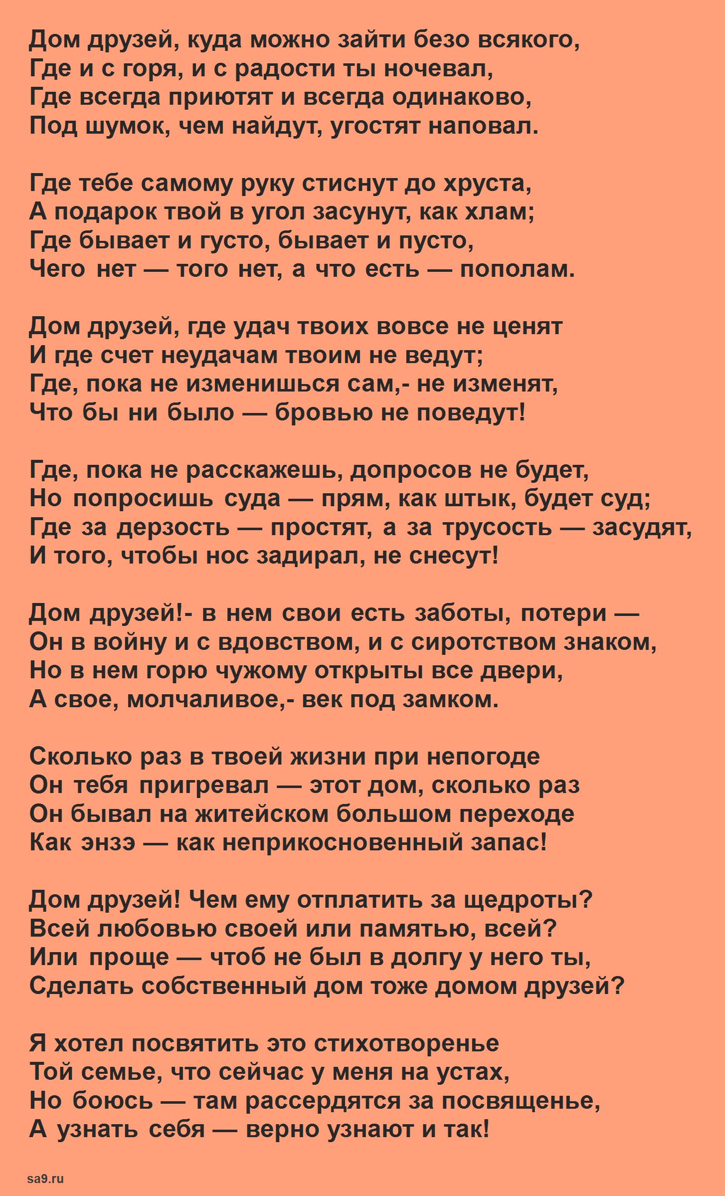 Стихи Симонова - Дом друзей