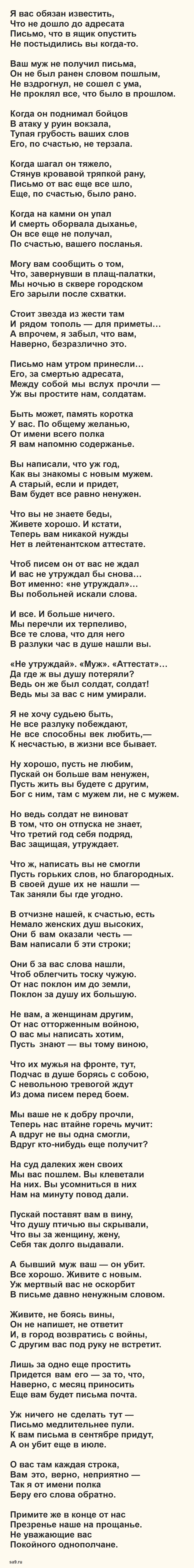 Симонов стихи - Открытое письмо