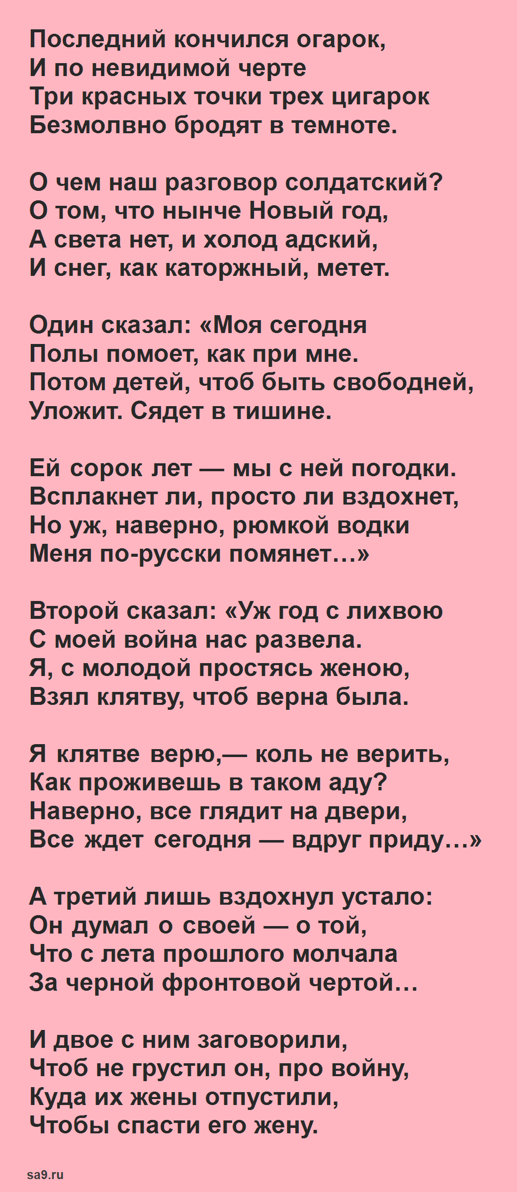 Читать стихи Симонова - Жены