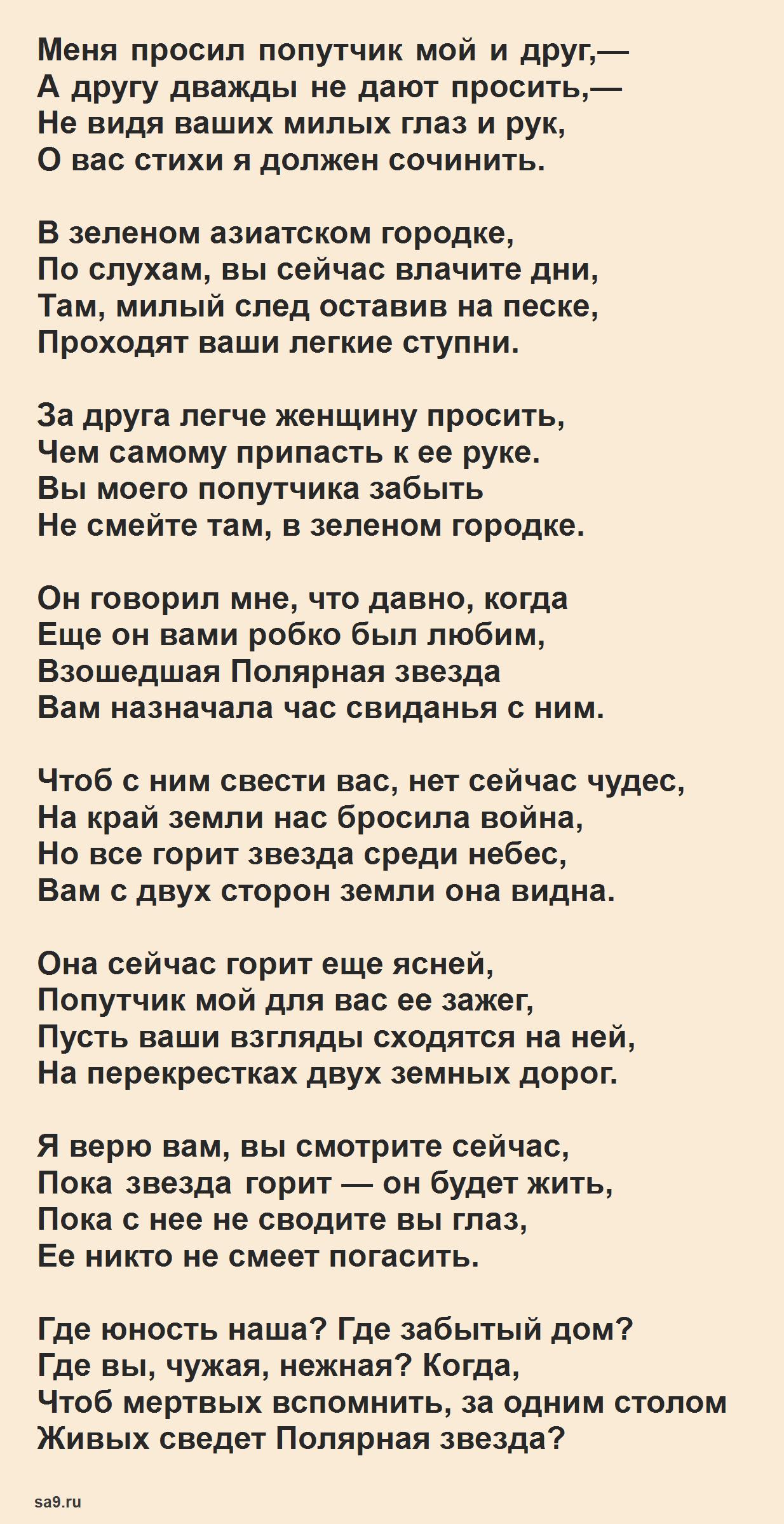 Симонов стихи - Полярная звезда