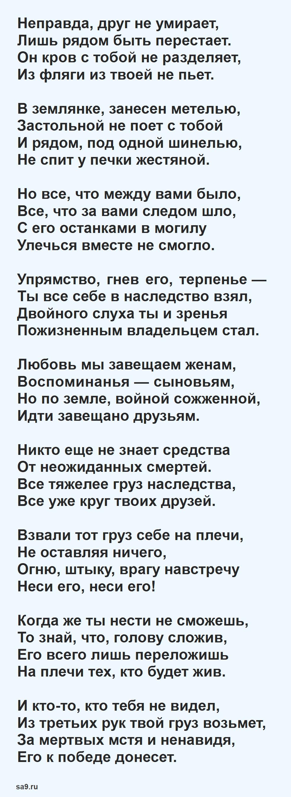 Симонов стихи - Смерть друга