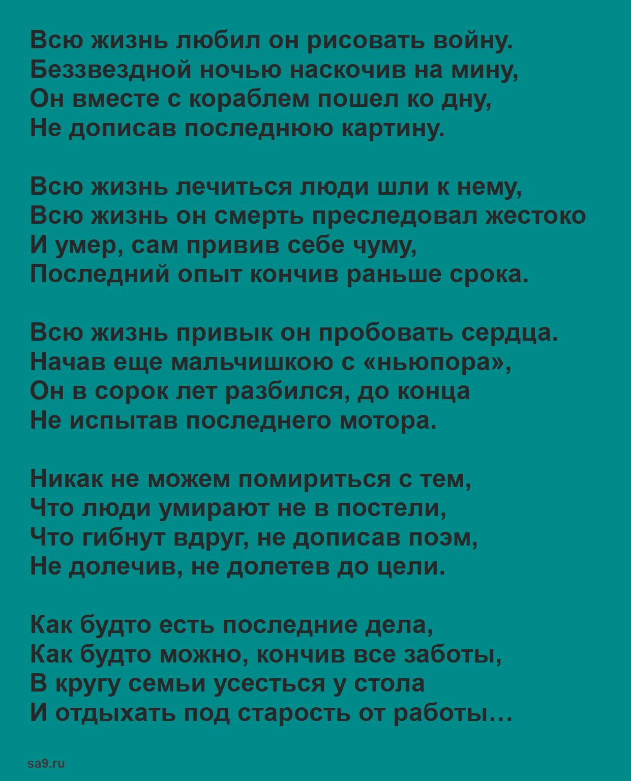 Константин Симонов стихи о войне - Всю жизнь любил он рисовать войну