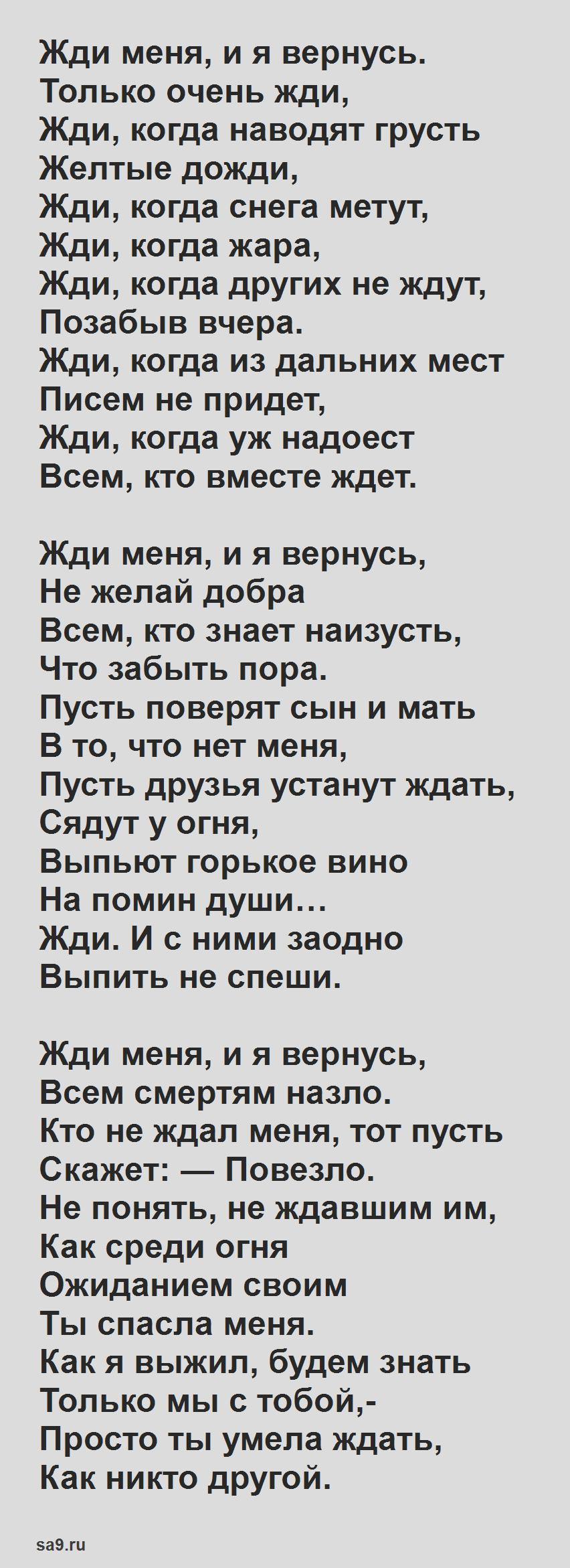 Стих Симонова - Жди меня и я вернусь