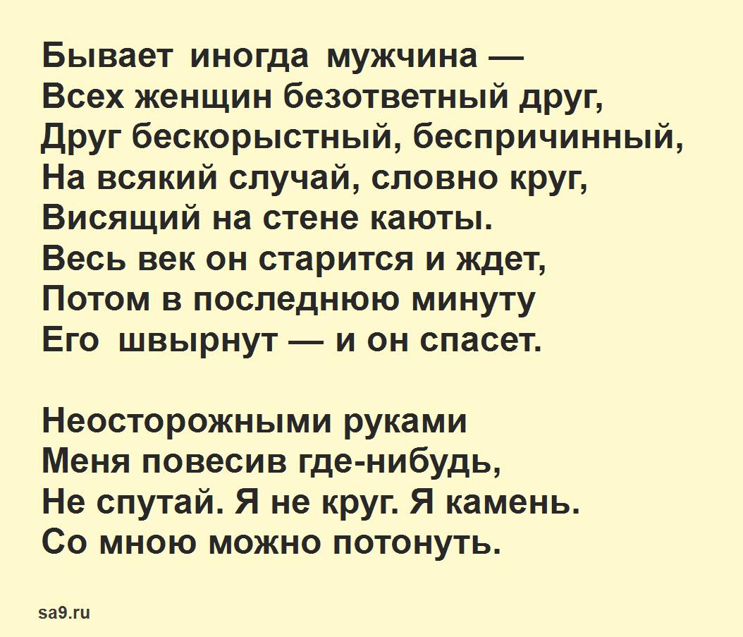 Читать короткие стихи о любви - Бывает иногда мужчина, Симонов