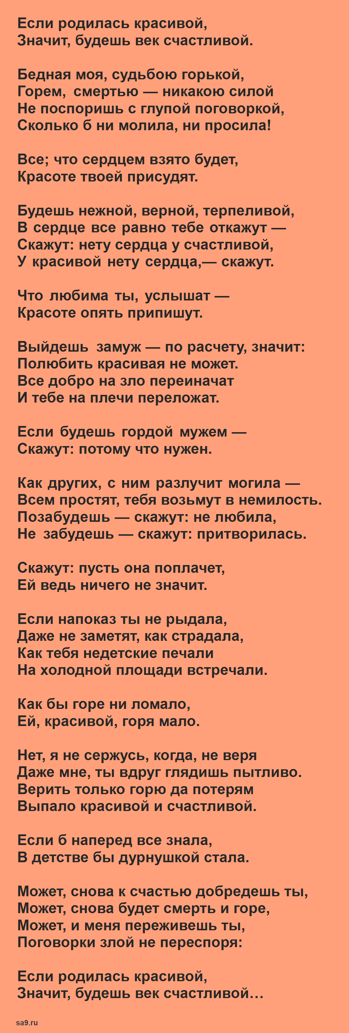 Читать стихи Симонова о любви - Если родилась красивой