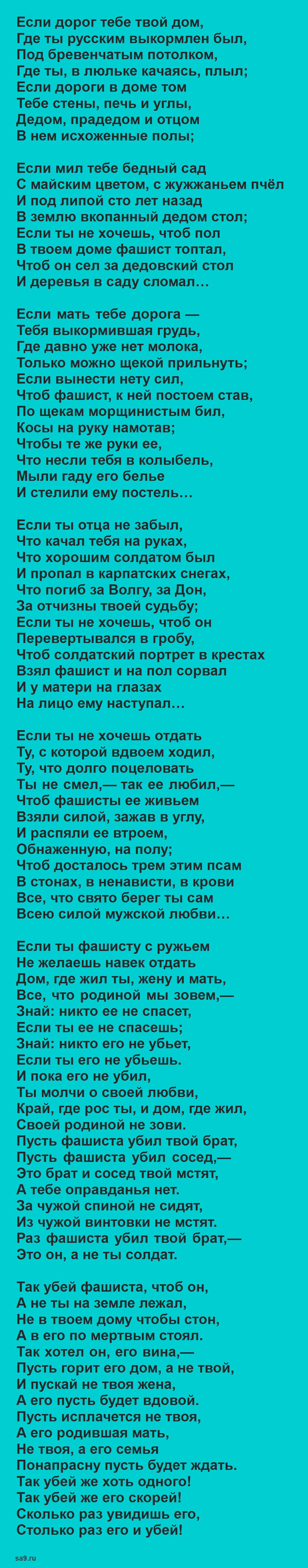 Стихи Симонова - Убей его
