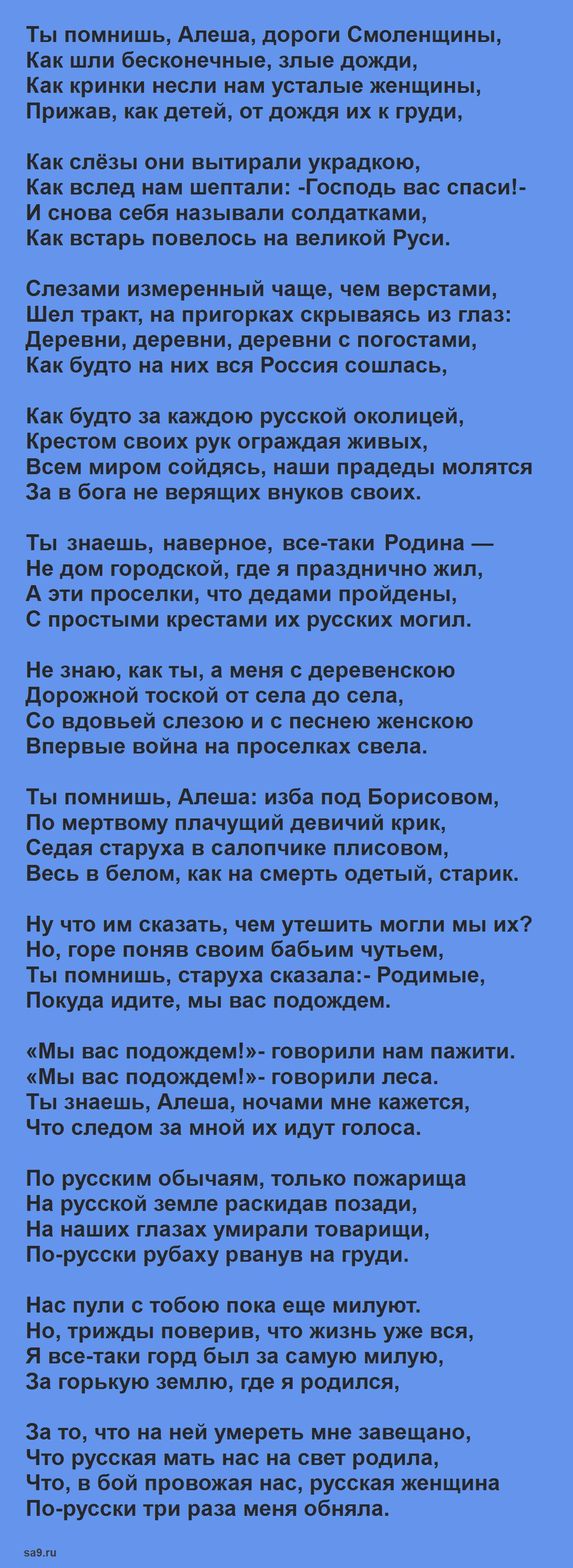 Читать стихи Симонова - Ты помнишь Алеша, дороги Смоленщины