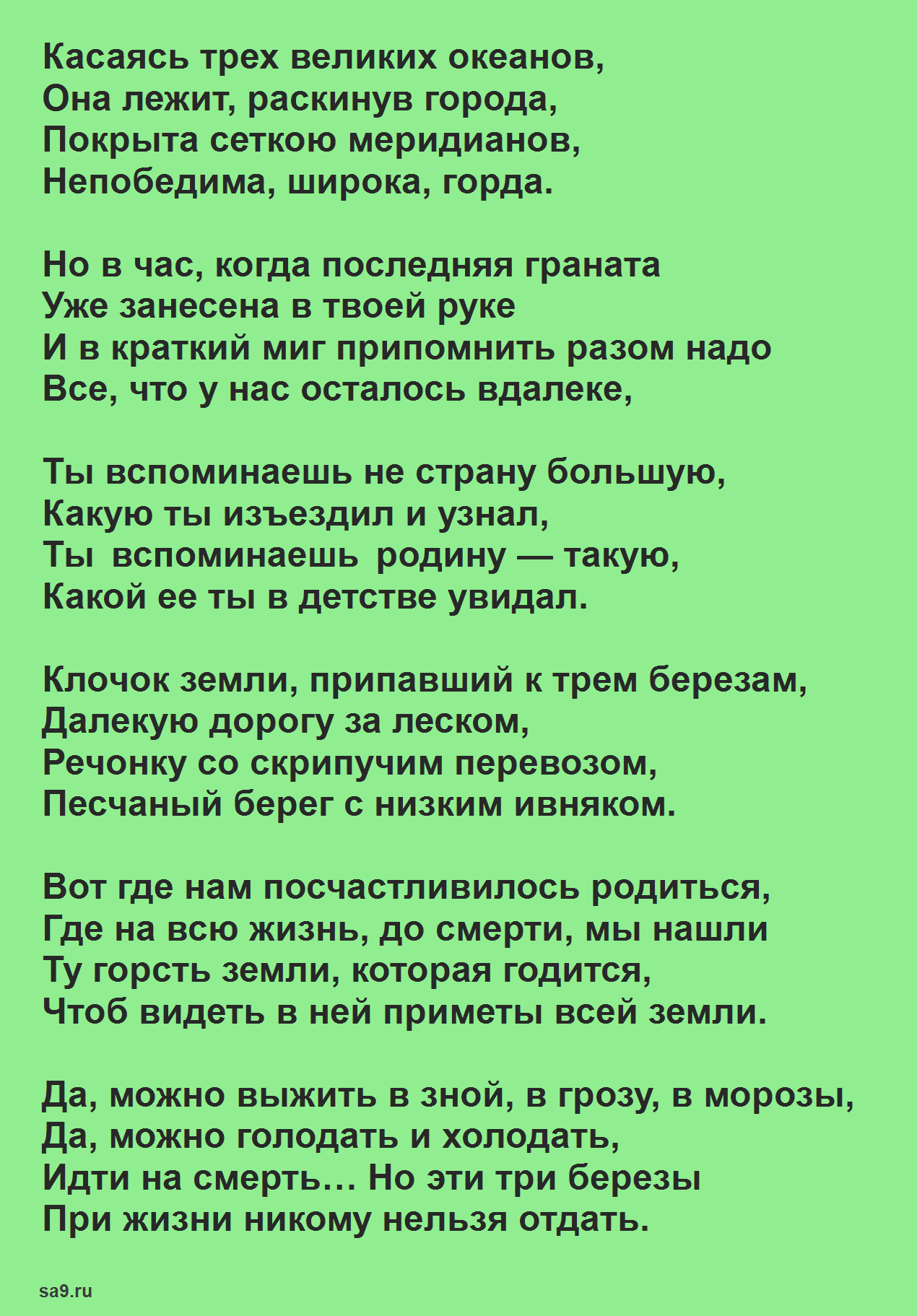 Симонов стихи о Родине - Родина
